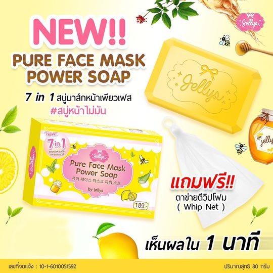 Pure Face Mask Power Soap by Jellys สบู่เจลลี่ มาส์กหน้าเพ...