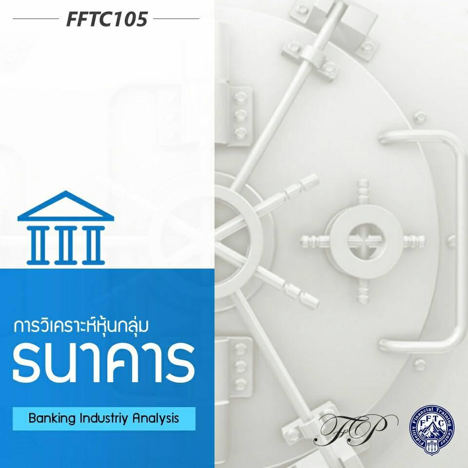 FFTC 105: การวิเคราะห์หุ้นกลุ่มธนาคารพาณิชย์ รุ่นที่ 3