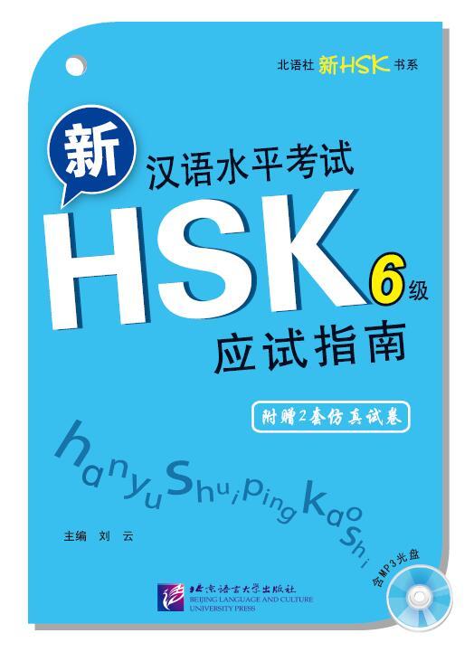 Xin HSK Hanyu Shuiping Kaoshi: Yingshi Zhinan Level 6 新汉语水平考试HSK6级应试指南(附光盘1张)