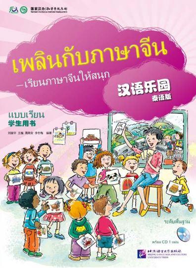 เพลินกับภาษาจีน + CD 汉语乐园学生用书(泰语版)(附盘) Chinese Paradise Student's Book +CD (Thai Edition)