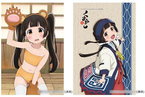 Kuma Miko: Girl Meets Bear - Pillow Cover: Machi(Pre-order)