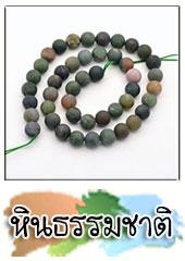 หินสี หินธรรมชาติ