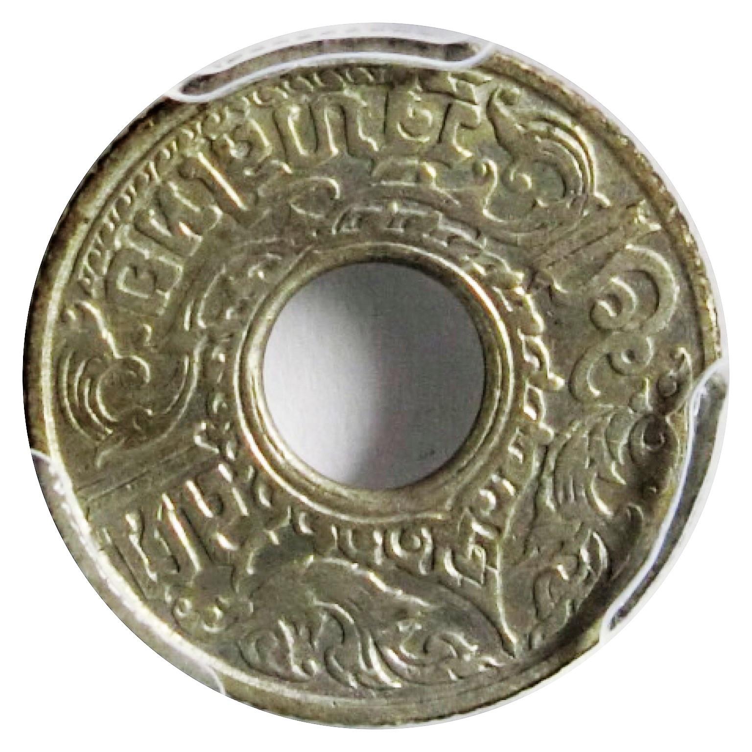 เหรียญเงินสตางค์รู ชนิดราคา5 สตางค์ รัชกาลที่8 AU55