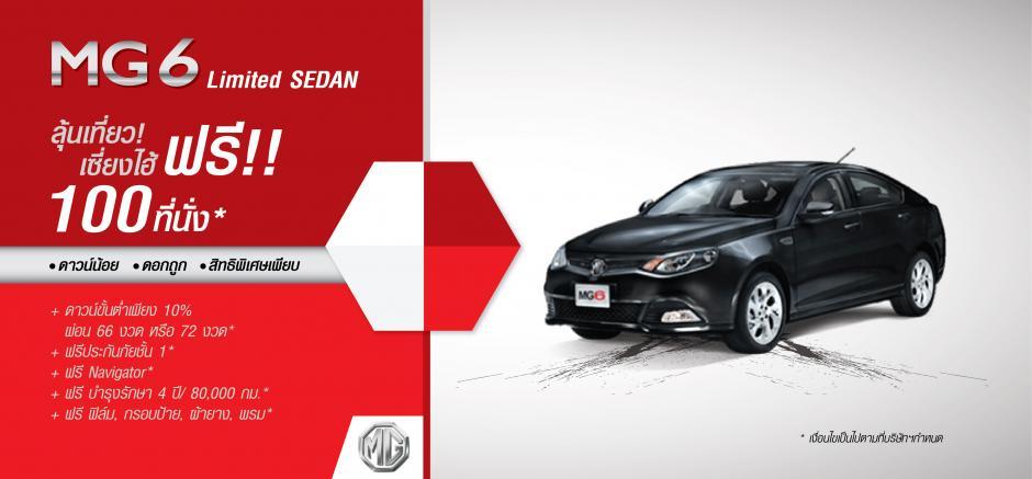 รถยนต์เอ็มจี MG6 Sedan