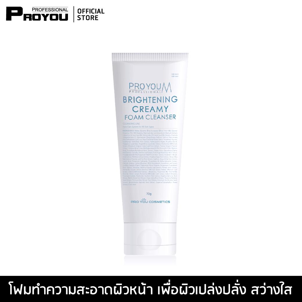 Proyou Brightening Creamy Foam Cleanser 70g (โฟมทำความสะอาดผิวหน้า เพื่อผิวเปล่งปลั่ง สว่างใส ประสิทธิภาพในการทำความสะอาดคราบสิ่งสกปรกที่อุดตันในรูขุมขนและความมันบนผิวหน้าได้อย่างล้ำลึก)