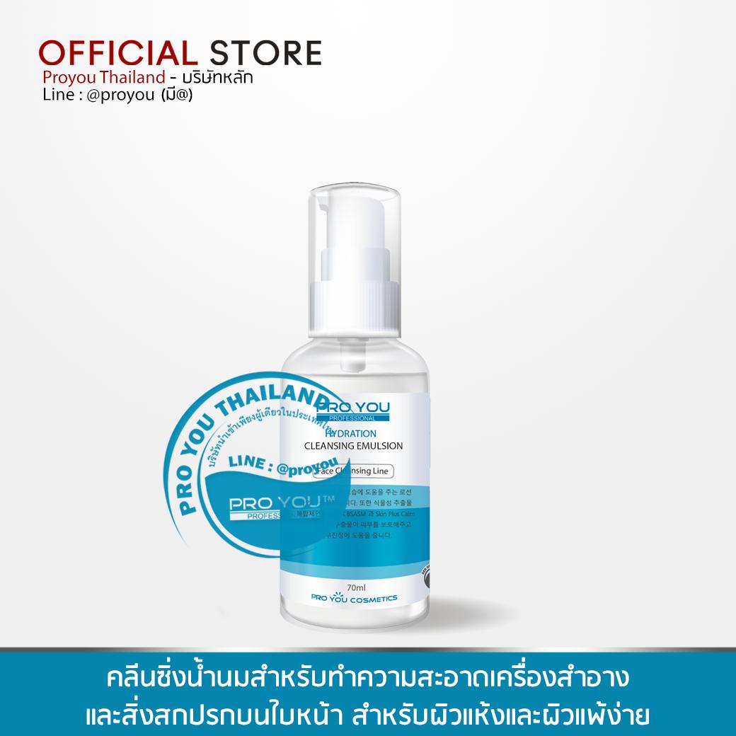 PRO YOU Hydration Cleansing Emulsion 70ml (คลีนซิ่งน้ำนมสำหรับทำความสะอาดเครื่องสำอาง และสิ่งสกปรกบนใบหน้า สำหรับผิวแห้งและผิวแพ้ง่าย)