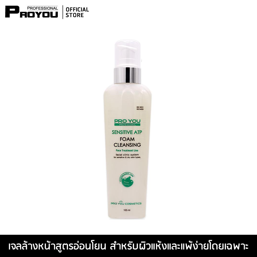 Proyou Sensitive ATP Foam Cleansing 165ml (ผลิตภัณฑ์ทำความสะอาดผิวหน้าชนิดเจล สำหรับผิวแห้งกร้านและผิวแพ้ง่าย)