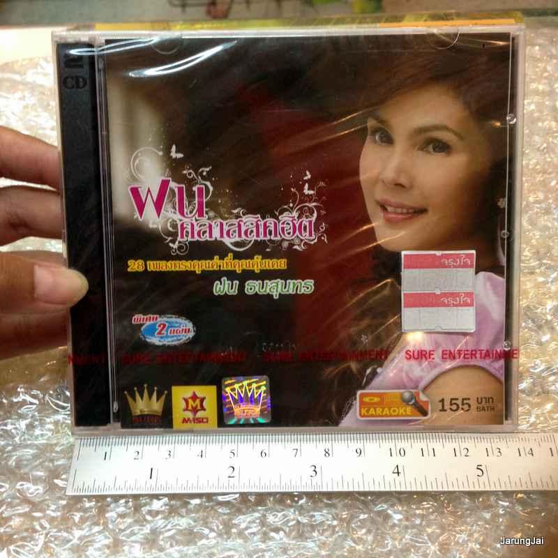 VCD คาราโอเกะ ฝน ธนสุทร อัลบั้ม ฝนคลาสสิคฮิต