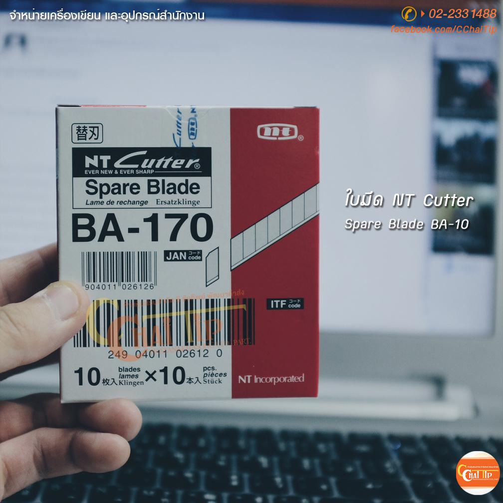 ใบมีดเล็ก NT Cutter BA-170 (กล่อง/100ใบ)