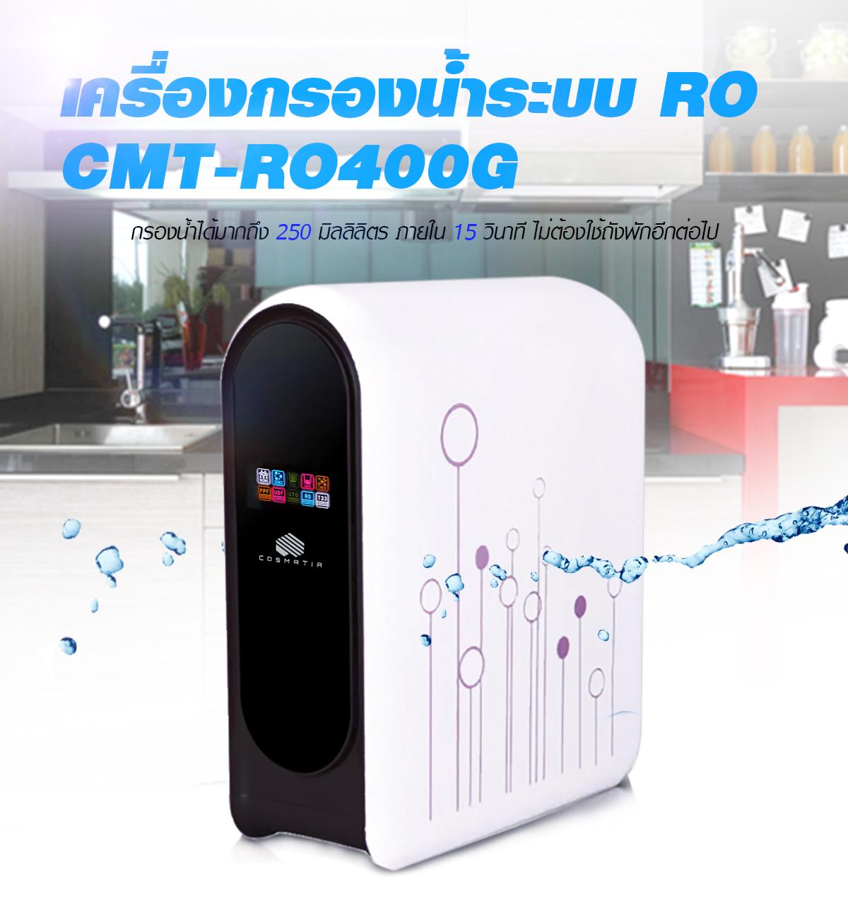 เครื่องกรองน้ำ RO - CMT-RO400G