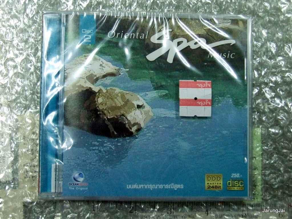 cd Oriental Spa Music 2/Ocean media