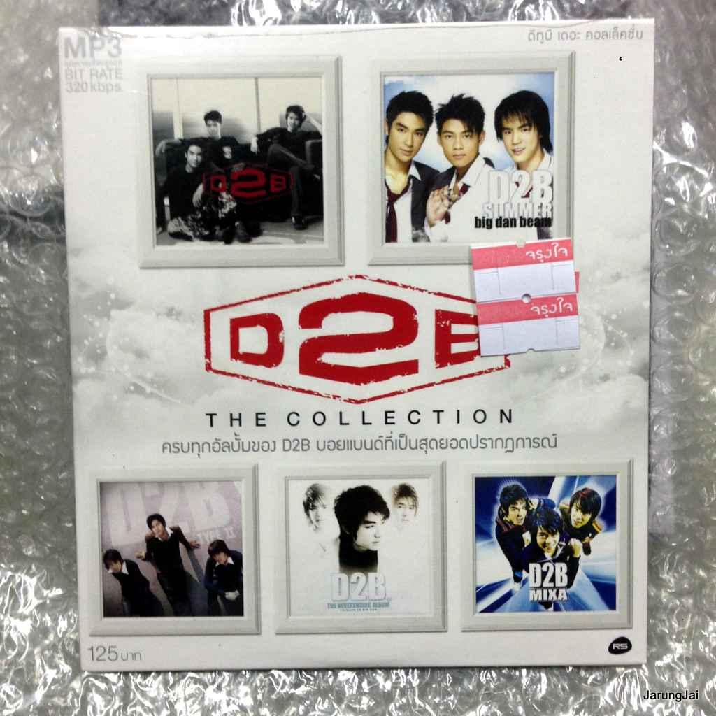 mp3 mga D2B The Collection