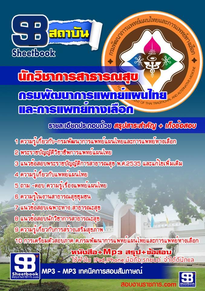 หนังสือสอบ นักวิชาการสาธารณสุข กรมพัฒนาการแพทย์แผนไทยและการแพทย์ทางเลือก