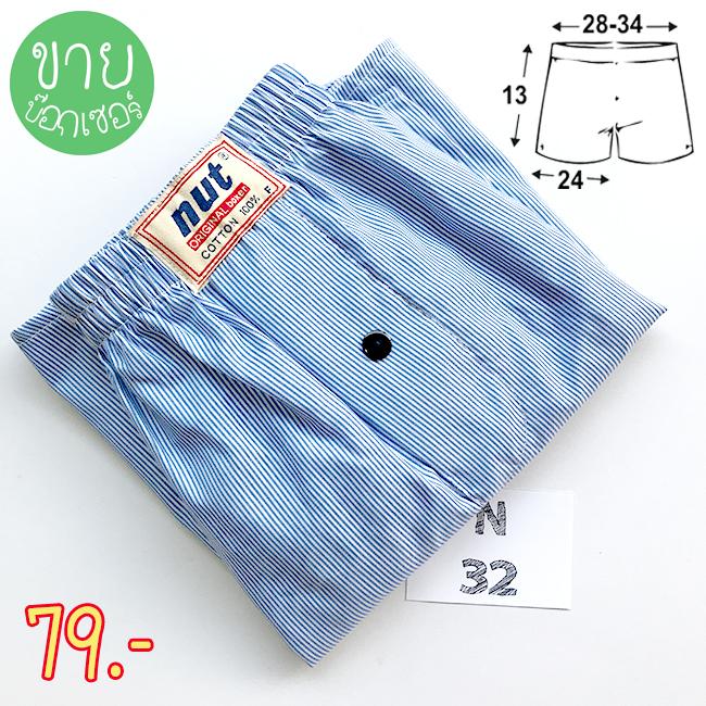 กางเกงบ๊อกเซอร์ลายสีฟ้า รวมรูปบ๊อกเซอร์สีฟ้า