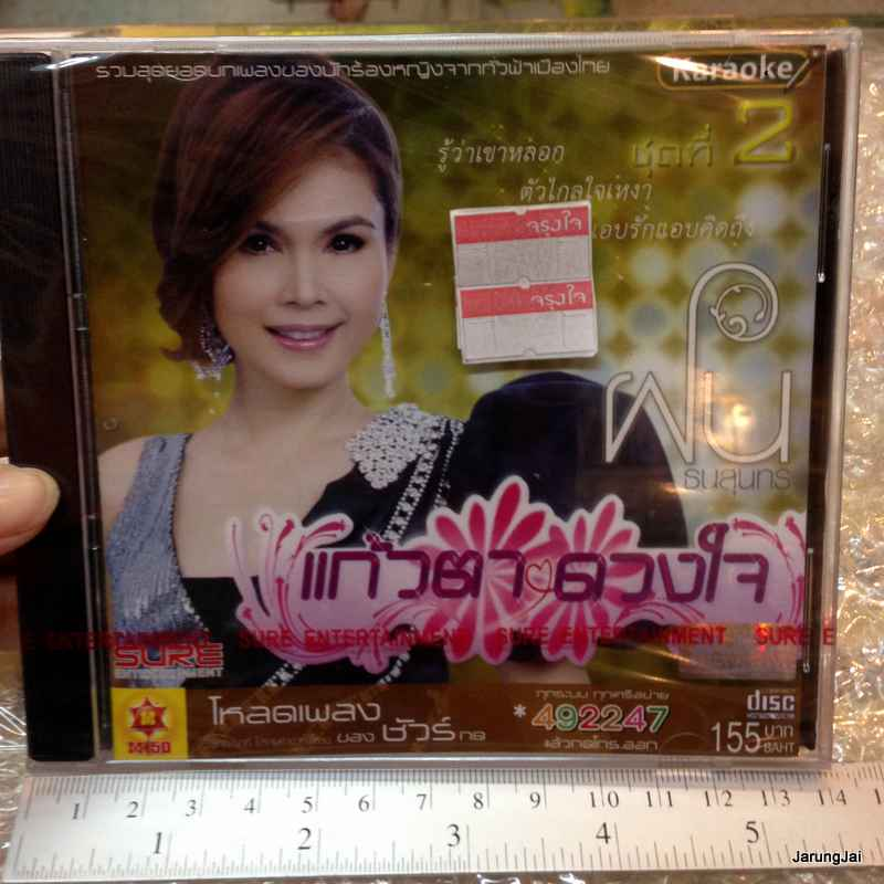 VCD คาราโอเกะ ฝน ธนสุนทร อัลบั้ม แก้วตาดวงใจ 2