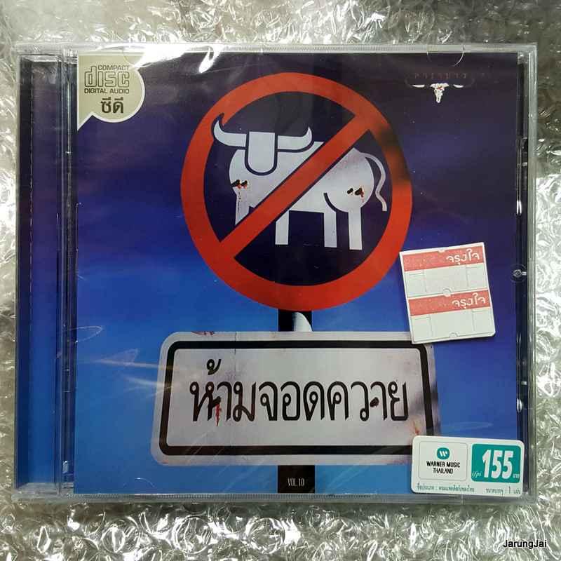 cd wmt คาราบาว ชุด 10 ห้ามจอดควาย