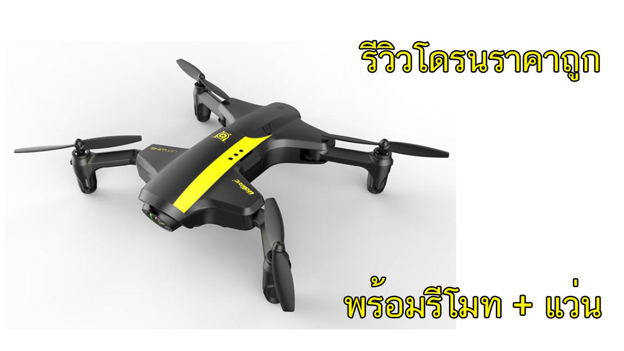 โดรนพับได้ Drone FLY29 FPV ดูผ่านมือถือ พร้อมรีโมท และแว่นตา