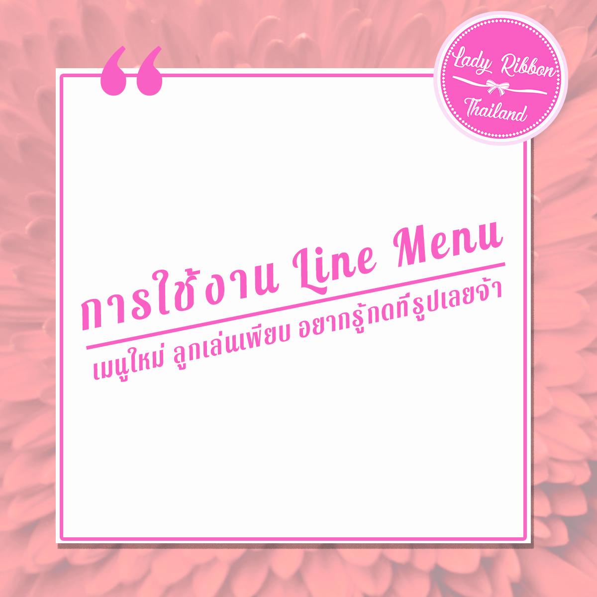 เสื้อผ้าแฟชั่น Lady Ribbon Thailand