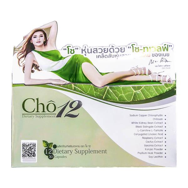 Cho12 โช-ทเวลฟ์ (30 แคปซูล) สุดยอดลดน้ำหนัก เนย โชติกา