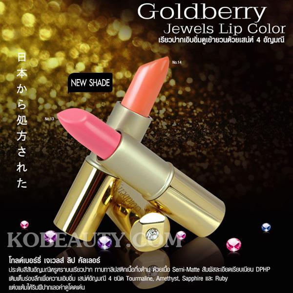 Goldberry Jewels Lip Color / โกลด์เบอร์รี่ เจเวลส์ ลิป ทรีทเม้นท์