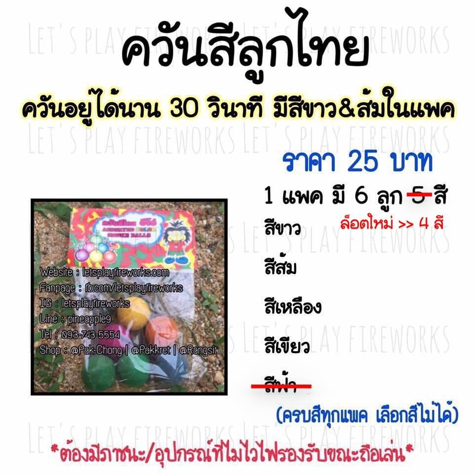 ควันสีลูกไทย 1 แพค 6 ลูก 5 สี 30 วินาที
