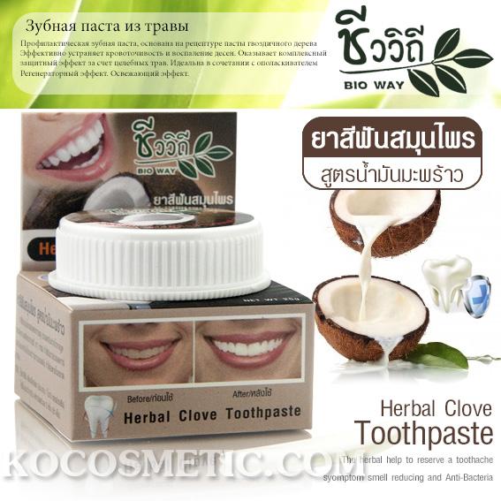 ชีววิถี ยาสีฟันสมุนไพรสูตรน้ำมันมะพร้าว / Bio Way Herbal Clove Toothpaste and Coconut Oil