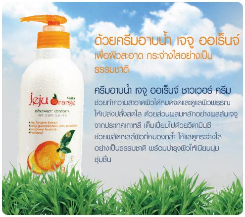 ครีมอาบน้ำ มิสทิน/มิสทีน เจจู ออเร็นจ์ ชาวเวอร์ ครีม / Mistine Jeju Orange Shower Cream
