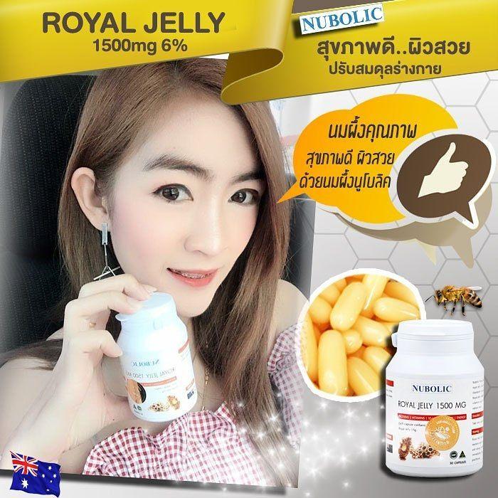 1 กระปุกเล็ก (30 เม็ด) นมผึ้ง นูโบลิค Nubolic Royal jelly สดจากออสเตรเลีย พรีเมียมคุณภาพสูง มี อย. ไทย ส่งฟรี EMS
