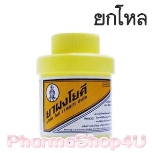 (ยกโหล ราคาส่ง) ผงโยคี 60g YOKI POWDER แป้งสูตรเย็น ลดอาการระคายเคืองและความอับชื้น ช่วยให้สิวแห้งเร็ว ช่วยระงับกลิ่นกายและกลิ่นเท้า