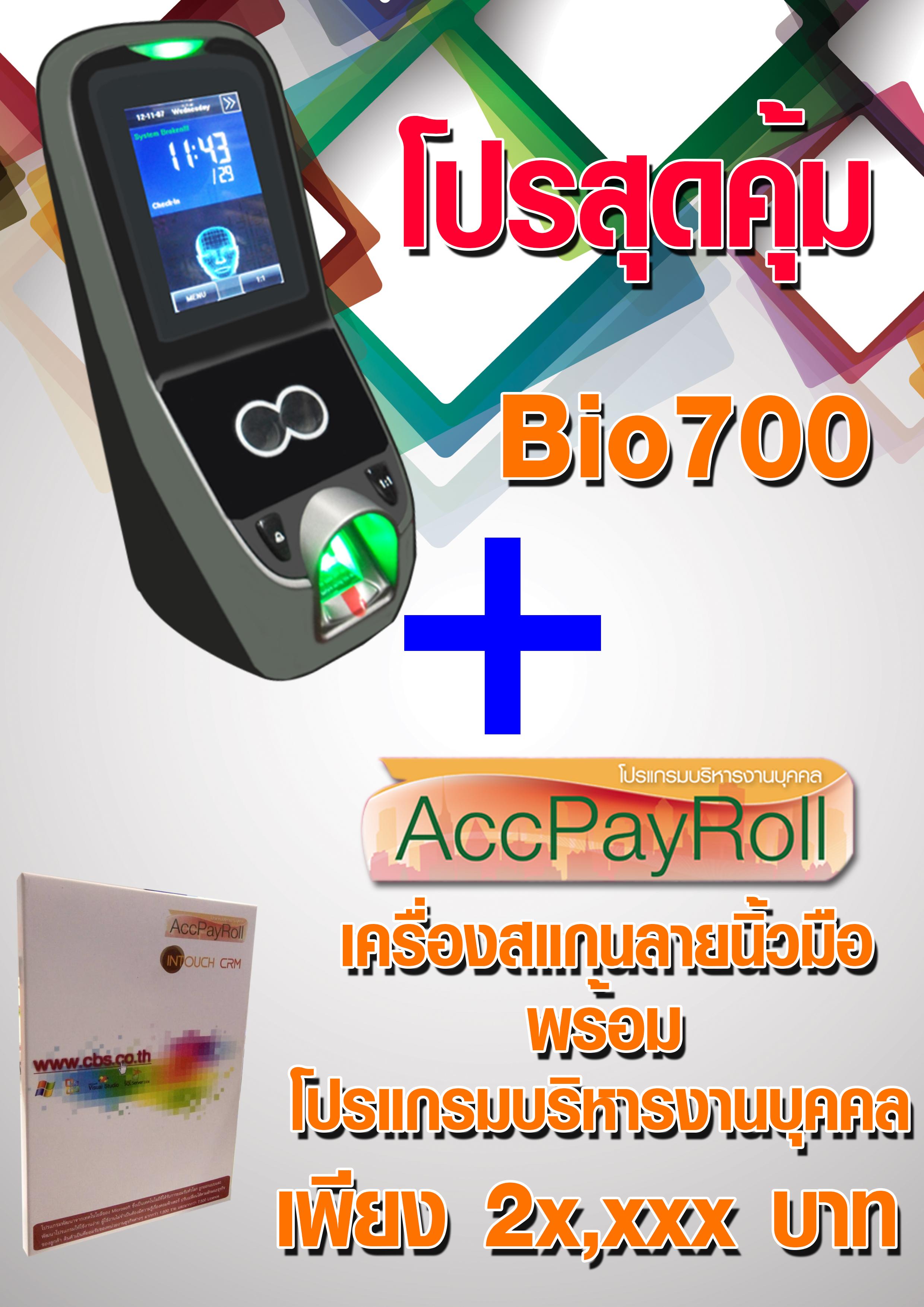 AccPayRoll
