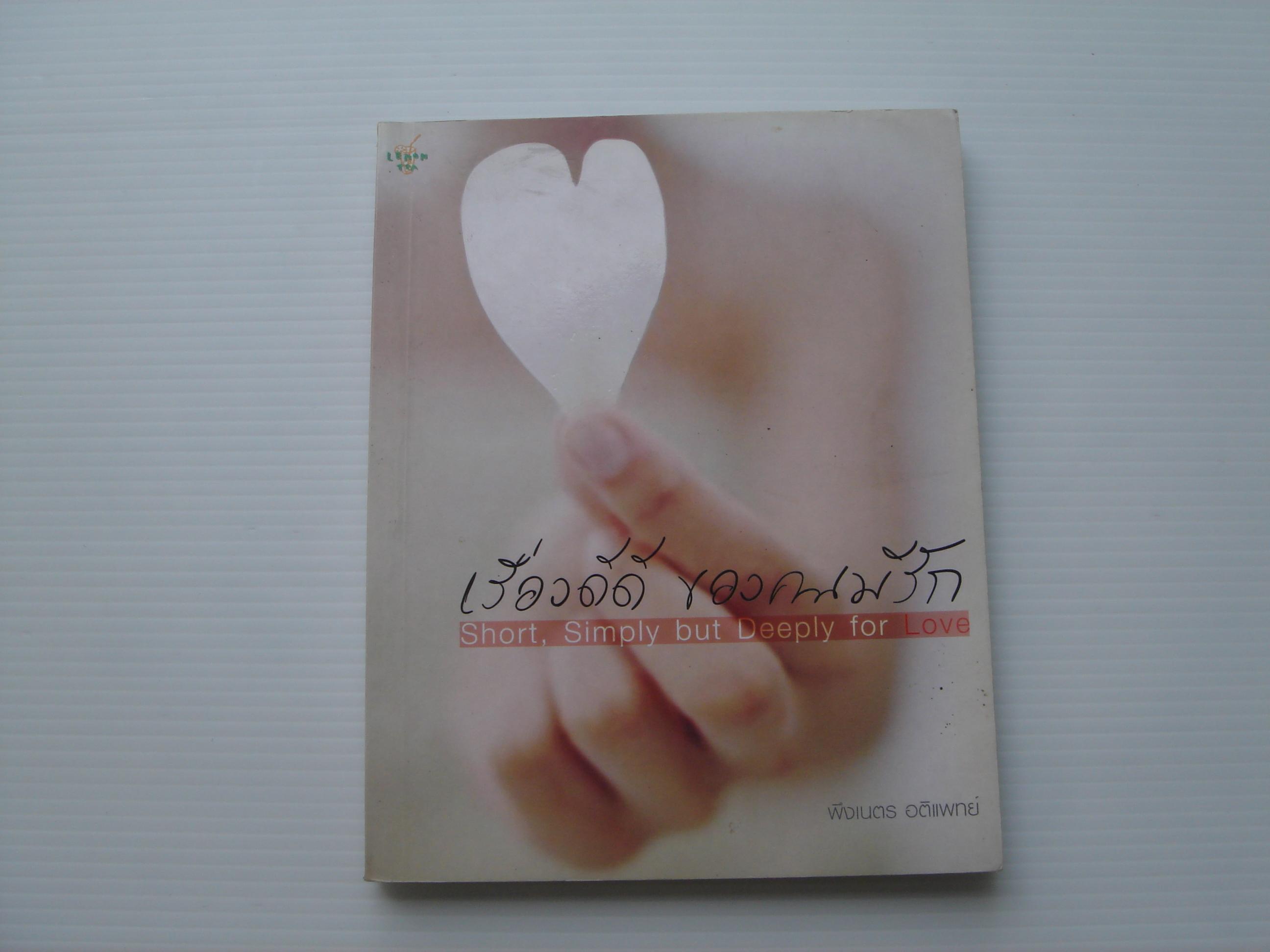 เรื่องดีดี ของคนมีรัก Short, Simply but Deeply for Love