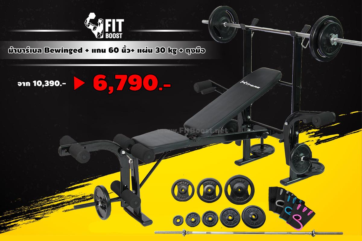 เซ็ตม้านอนยกน้ำหนัก รุ่นมัลติฟังก์ชั่น Bewinged (งานนำเข้า) +บาร์เบล 36kg แถมถุงมือยกน้ำหนัก