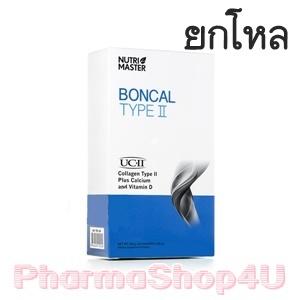 (ยกโหล ราคาส่ง) Nutri Master Boncal Type II 10 ซอง นูทรี มาสเตอร์ บอนแคล ไทพ์ ทู บำรุงกระดูกและข้อ มาในรูปแบบชนิดชงละลายน้ำ