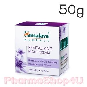 Himalaya Revitalizing Night Cream 50G ฟื้นฟูผิวระหว่างที่คุณหลับ ตื่นมาพร้อมผิวผิวเนียนนุ่ม สุขภาพดี