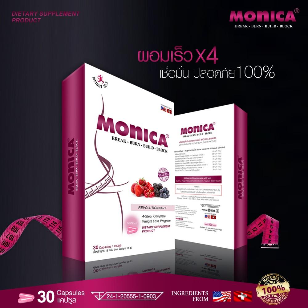 Monica โมนิก้า บรรจุ 30 แคปซูล ราคา *** บาท