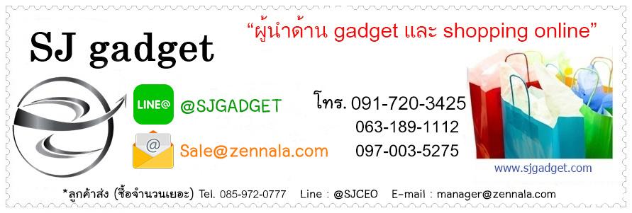 SJ gadget