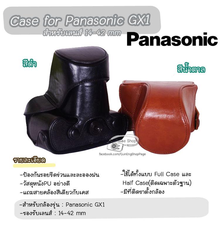 เคสกล้อง Case Panasonic Lumix GX1 14-42mm