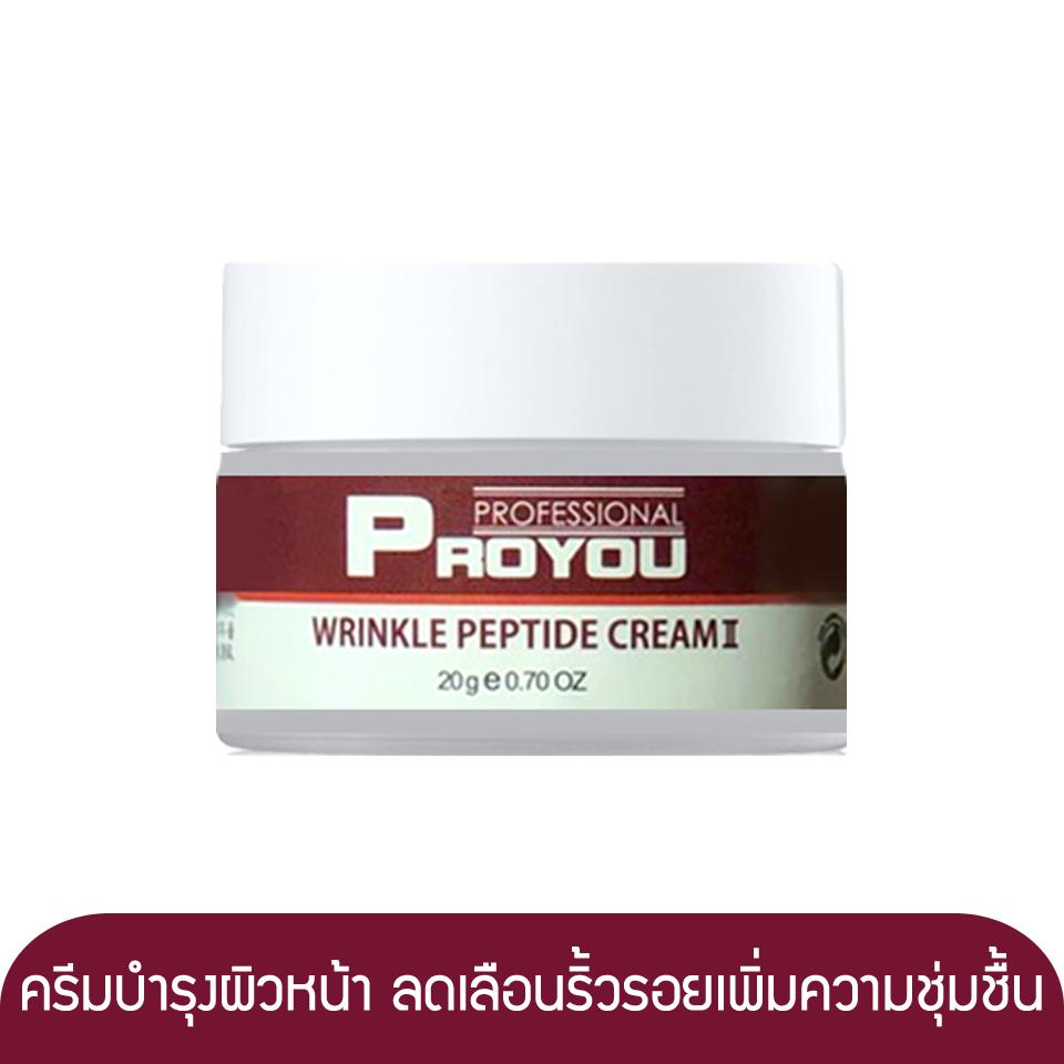 Proyou Wrinkle Peptide Cream 20g (ครีมบำรุงผิวหน้าที่มีประสิทธิภาพในการช่วยกระตุ้นการทำงานของคอลลาเจนในเซลล์ผิว และปรับลดริ้วรอยให้จางลงพร้อมเพิ่มความชุ่มชื่น)