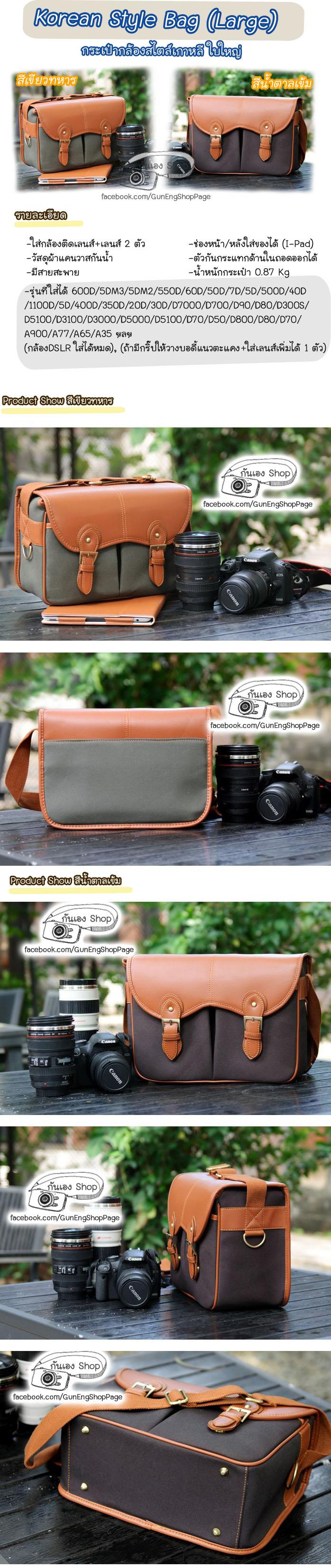 กระเป๋ากล้องสไตล์เกาหลี ใบใหญ่