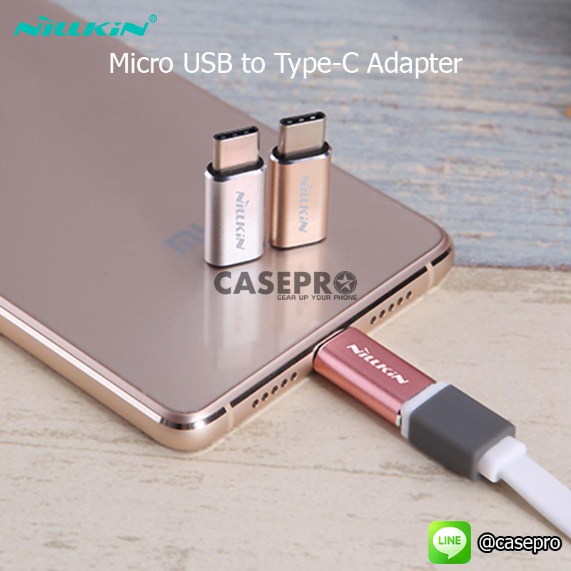 หัวแปลงสายชาร์จ NILLKIN Micro USB to Type-C Adapter