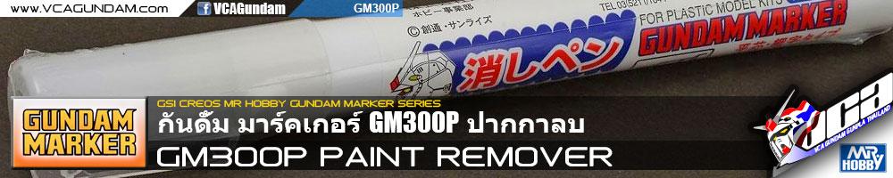 Gundam Marker GM300P กันดั้มมาร์คเกอร์ ปากกาลบ
