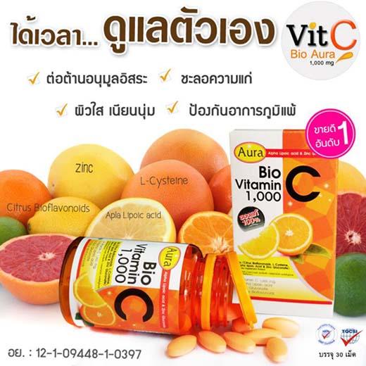 Aura Bio Vitamin C 1,000 mg. ออร่า ไบโอวิตซี วิตามินซี 1,000 mg
