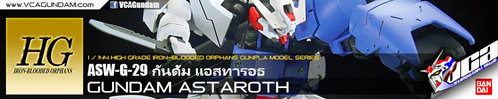HG GUNDAM ASTAROTH กันดั้ม แอสทารอธ