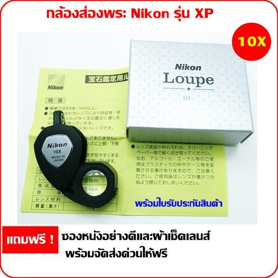 กล้องส่องพระ Nikon XP