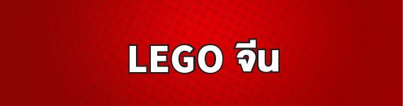ของเล่นตัวต่อเลโก้ LEGO เลโก้จีน