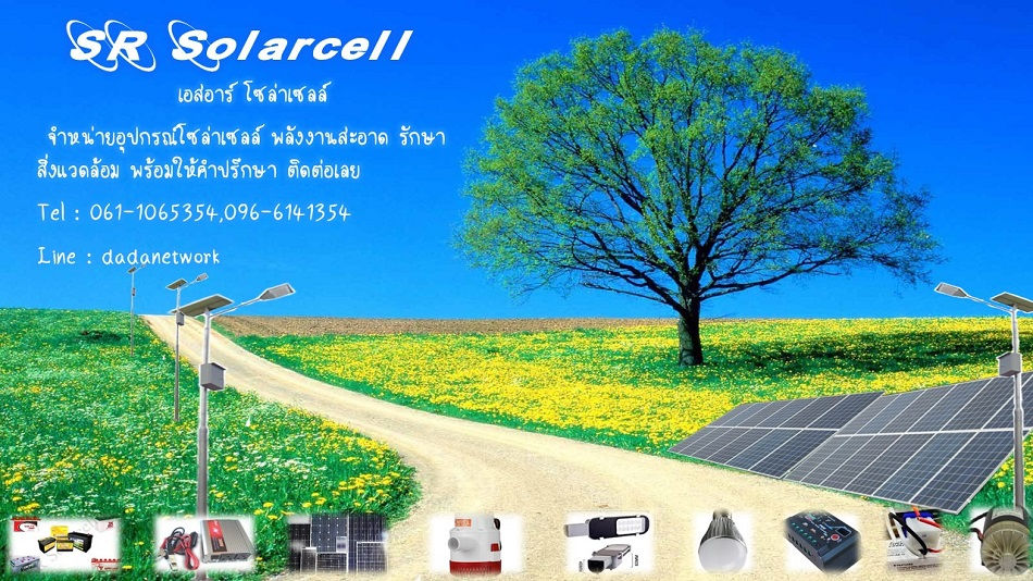 SRSolarcell