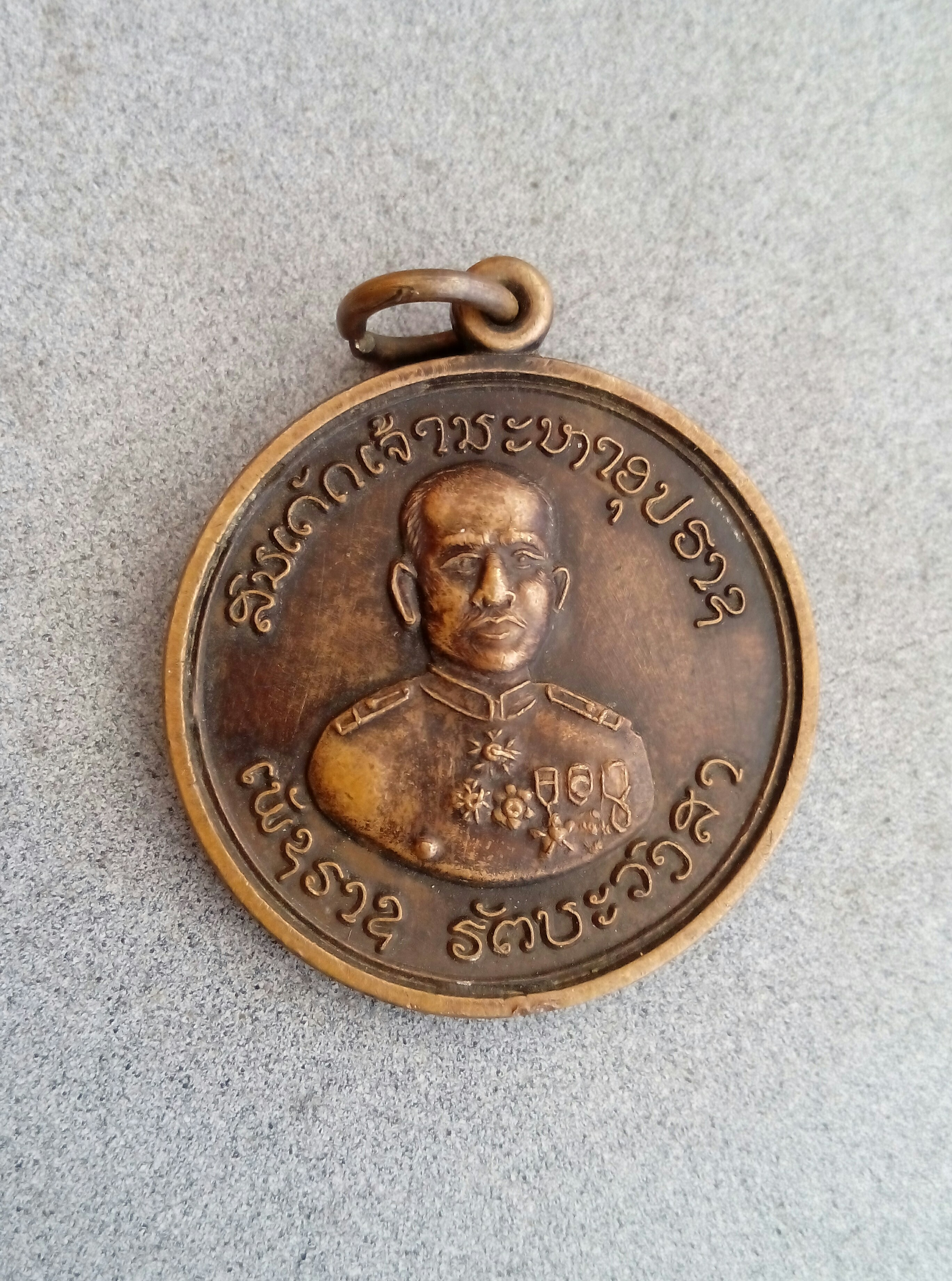 เหรียญ เจ้าเพชราช รัตนวงศา วัดสว่างพระไกสร เมืองปากงึ่ม สปป.ลาว ประเทศลาว