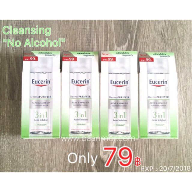 Eucerin Make-Up remover 0% Alcohol อ่อนโยน ไม่ทำร้ายผิว สะอาดหมดจด ลดสิวอุดตัน ไซส์พกพา
