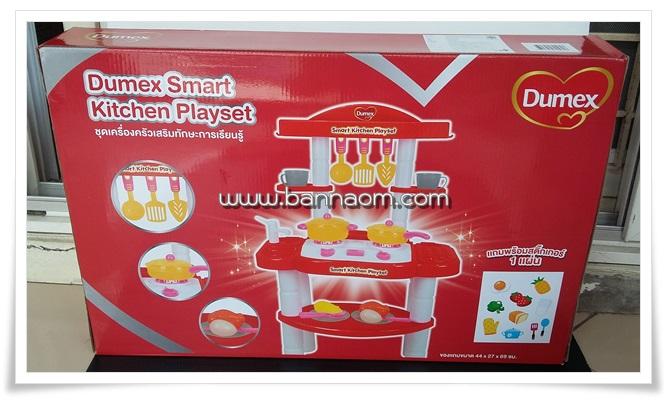 Dumex ชุดเครื่องครัวเสริมทักษะการเรียนรู้ ** ค่าจัดส่งฟรี ปณ.พัสดุธรรมดา