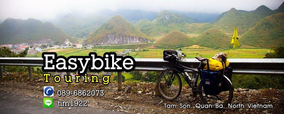EASYBIKE-TOURING